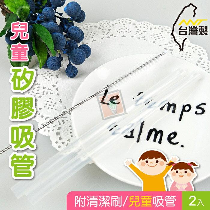 ORG《SD1555d》台灣製MIT~2入 兒童專用矽膠吸管 環保吸管 環保餐具 矽膠吸管 安全吸管 斜口吸管 可剪裁 0