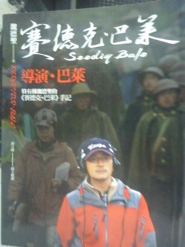 【書寶二手書T7/影視_YFM】導演‧巴萊-特有種魏德聖的賽德克.巴萊手記_魏德聖
