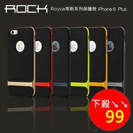 ☆內哥的配件☆iPhone 6 Plus - 防震 - 雙料手機殼 - Rock (通用 iPhone 6S Plus)