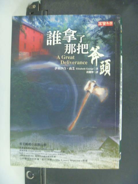 【書寶二手書T9/翻譯小說_JJQ】誰拿了那把斧頭_唐湘寧, 伊利沙白