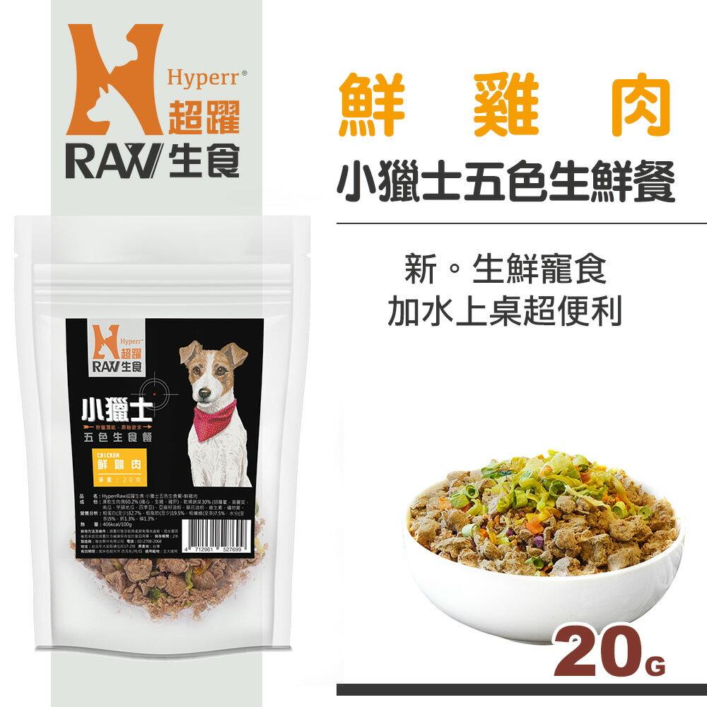 【SofyDOG】HyperrRAW超躍生食 小獵士五色生鮮餐 鮮雞肉口味 20克 - 限時優惠好康折扣