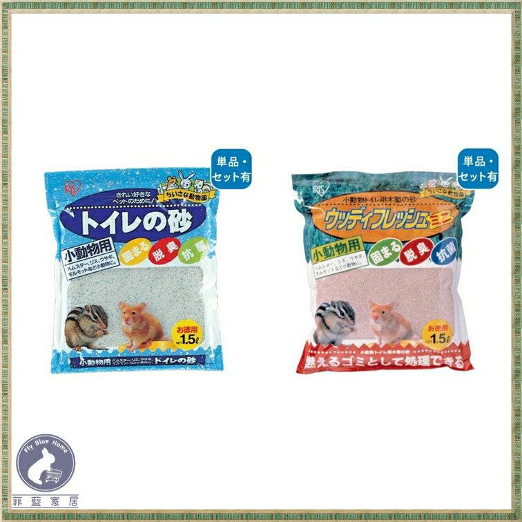 【菲藍家居】日本IRIS 強力除臭凝結鼠砂 小動物用礦砂、木砂  廁所砂 1.5L(約1公斤)廁砂 廁所砂 鼠沙 鼠砂