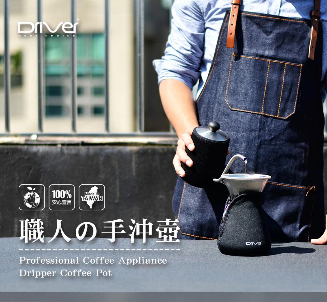 Driver 職人手沖壺600ml