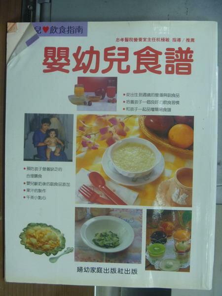 【書寶二手書T2/保健_PLC】嬰幼兒食譜_1995年_原價360