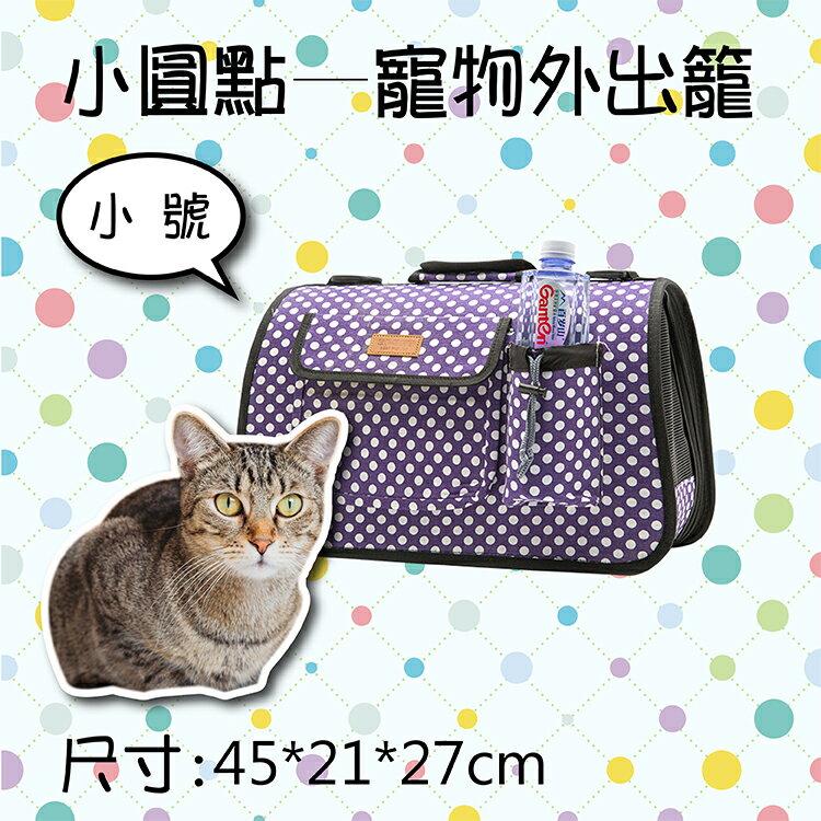 攝彩@小圓點-寵物外出籠-小號 狗兔貓包外出籠手提籠包 單肩背外出包 小動物外出用品 寵物包 可折疊收藏不占空間