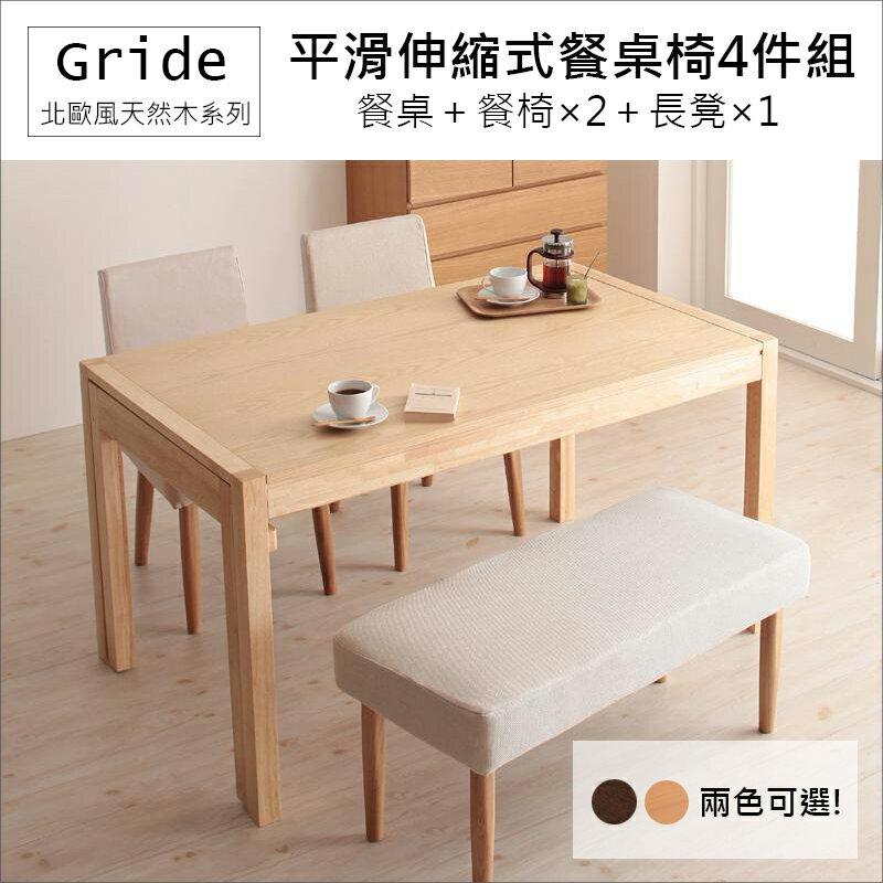 【日本林製作所】Gride平滑伸縮式餐桌椅4件組(餐桌+餐椅x2+長凳)