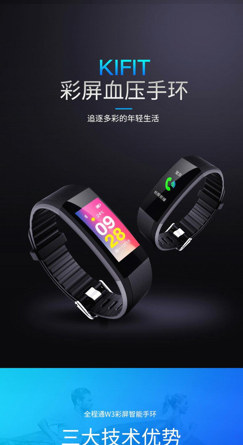 智能運動血壓手環彩屏防水心率3男女健康手表多功能計步器