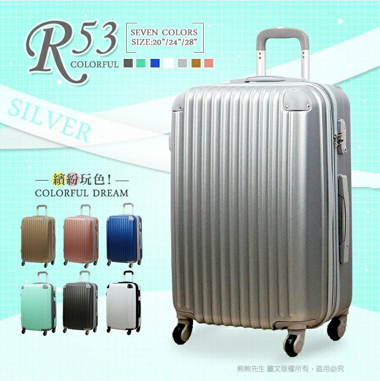 《熊熊先生》超值推薦 R53 硬殼行李箱 旅行箱 28吋 TSA國際海關鎖 可加大