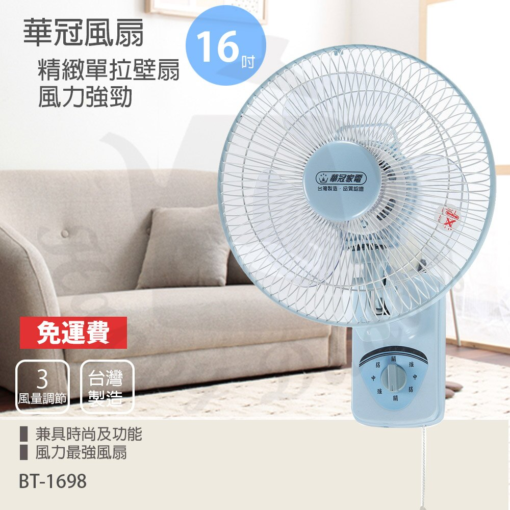 <br/><br/>  【華冠】MIT台灣製造16吋單拉壁扇/電風扇BT-1698<br/><br/>