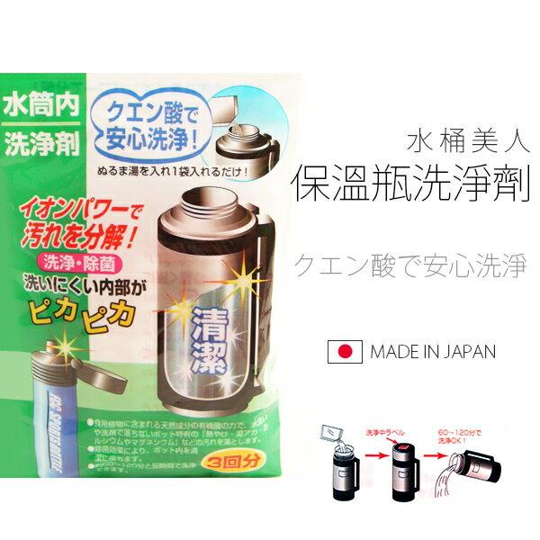 日本製水桶美人保溫瓶洗淨劑清除水垢熱水瓶洗淨水垢隨行杯【SV3170】快樂生活網