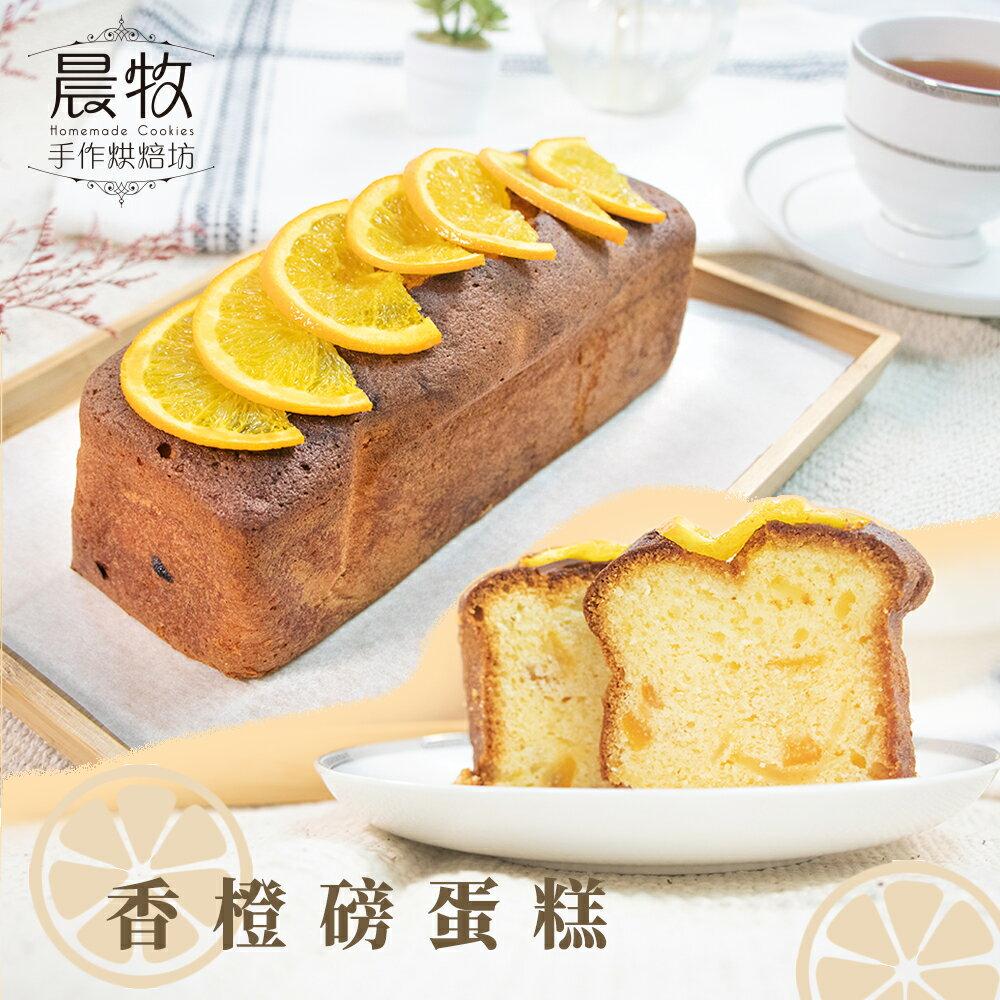香橙磅蛋糕/450g