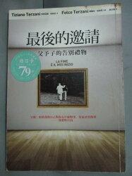 【書寶二手書T1/翻譯小說_HOT】最後的邀請-父予子的告別禮物_帝奇亞諾.坦尚尼
