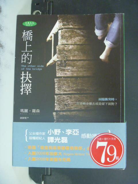 【書寶二手書T7/翻譯小說_OPR】橋上的抉擇_謝靜雯, 瑪麗羅森M