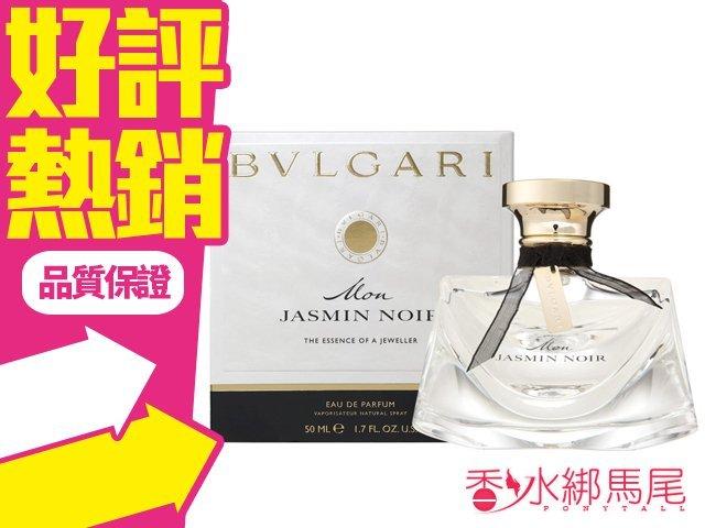 BVLGARI Mon Jasmin Noir 我的夜茉莉 淡香精 迷你小香 5ML?香水綁馬尾?