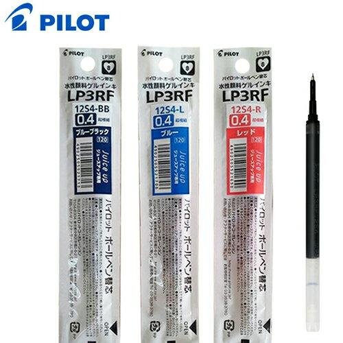PILOT百樂LP3RF-12S4超級果汁筆替芯Juiceup0.4mm支