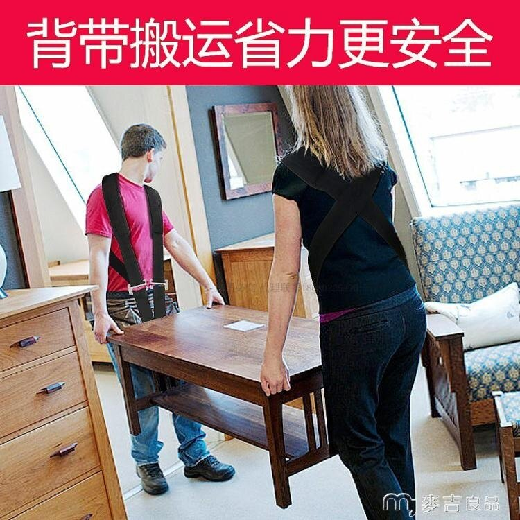 搬運帶搬家神器搬運帶搬家背帶繩抬重物搬運神器省力帶搬冰箱上下樓 交換禮物