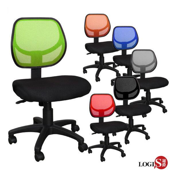 邏爵LOGIS普拉拉泡棉坐墊椅電腦椅無扶手款升降椅書桌椅辦公椅事務椅【712X】