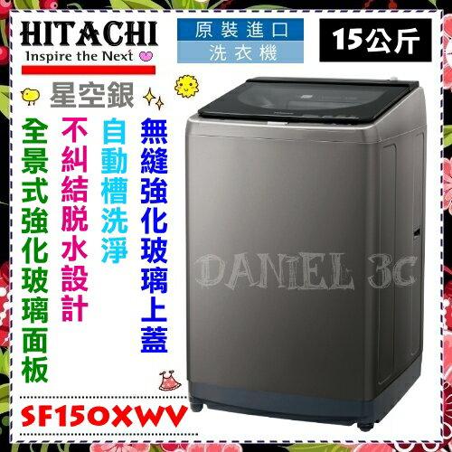 *回函贈1000元商品卡*【日立家電】15公斤風乾大容量洗衣機《SF150XWV》SL星空銀.全新原廠貨