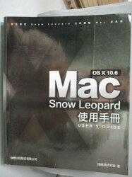 【書寶二手書T3/電腦_QIS】Mac OS X 10.6 Snow Leopard 使用手冊_施威銘研究室_無附光碟