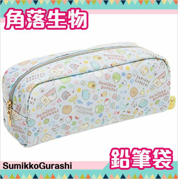 角落生物 鉛筆盒 鉛筆袋 收納袋 Sumikko Gurash  712-036 該該貝比  ☆