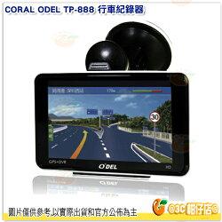 CORAL ODEL TP-888 行車紀錄器 衛星導航 四合一 GPS 105廣角 (含後拉鏡頭+遮陽罩+8G記憶卡)