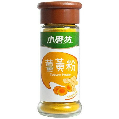 小磨坊 薑黃粉 34g/瓶