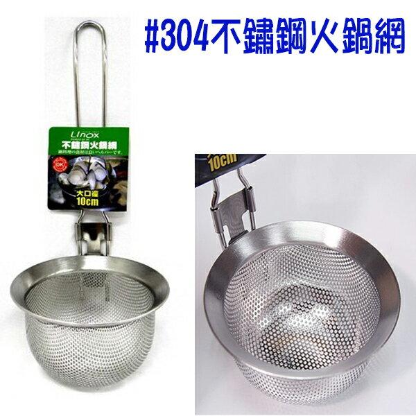 BO雜貨【SV8038】#304不鏽鋼火鍋網 不鏽鋼湯杓 湯匙 不鏽鋼匙 Linox 廚之坊 QL034C