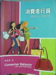 【書寶二手書T6/大學商學_PKC】消費者行為_曾光華