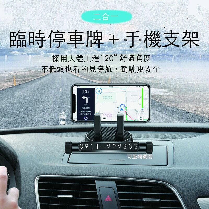 車用臨時停車牌手機架號碼牌隱藏式手機支架儀表台車支架導航架 0