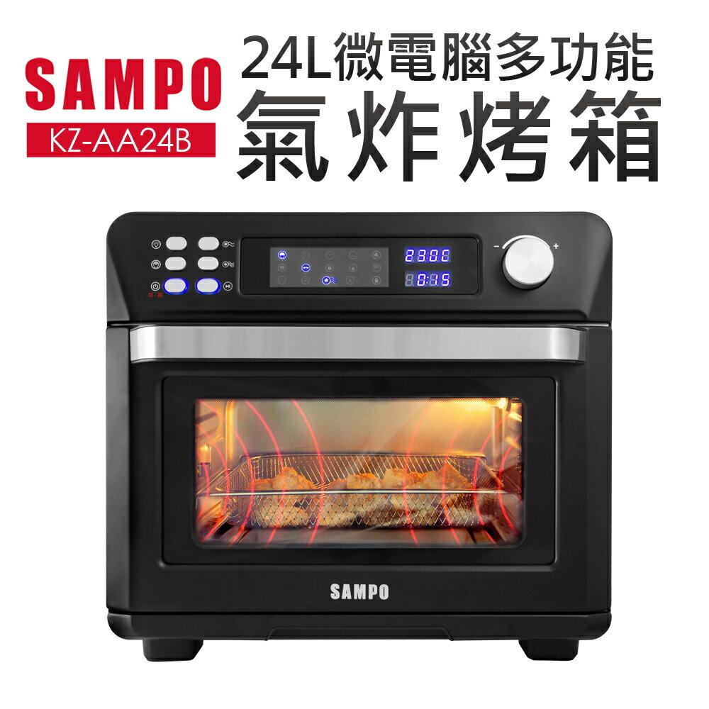 【SAMPO聲寶】24L微電腦多功能氣炸烤箱(KZ-AA24B)