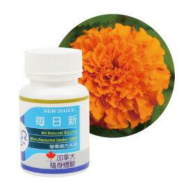 (Biomega 每日新) 山桑子及金盞花(含葉黃素)複方膠囊食品 [10粒 隨身瓶]