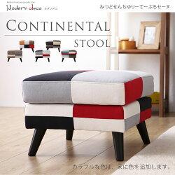 康提南斯繽紛拼布腳凳/CONTIENTAL-5色-日本MODERN DECO / H&D