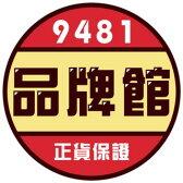 9481食品館