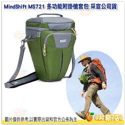 曼德士 MindShift MS721 Multi-Mount Holster 50 多功能附掛槍套包 綠 采宣公司貨 1機1鏡2閃