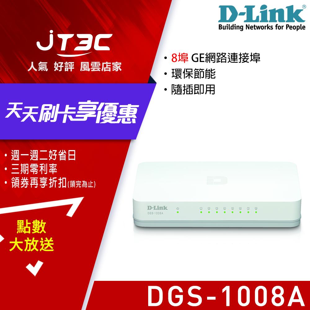 D-Link 友訊 DGS-1008A 8埠 GE 節能型交換器