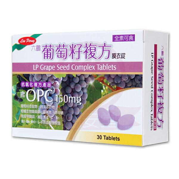 六鵬 葡萄籽複方膜衣錠(30錠/盒)x1