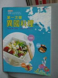 【書寶二手書T8/餐飲_XDM】第一次做異國料理-從最基本且大眾化的國民美食入手_胡勝德/