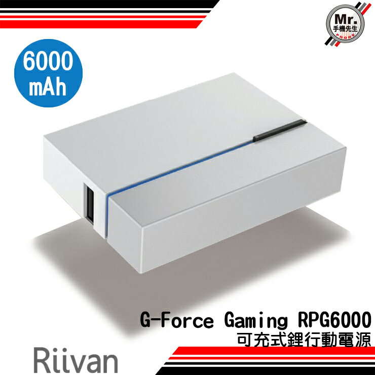 ~地表最強行動電源~Riivan G~Force Gaming 電競級行動電源 6000m