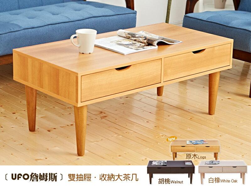 日本熱賣【UFO外星人~詹姆斯雙抽屜】大茶几‧天然實木椅腳 ★班尼斯國際家具名床 1