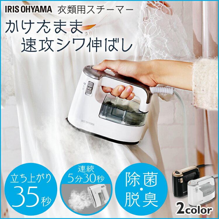 日本IRIS OHYAMA/輕量蒸氣熨斗/IRS-01。2色。(4980*2.2)日本必買代購/日本樂天