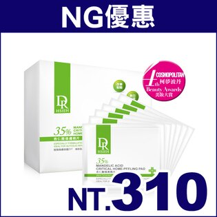 【NG】Dr.Hsieh達特醫35%杏仁酸煥膚棉片(6片盒)
