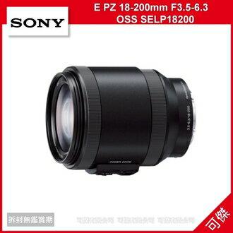 可傑 SONY E PZ 18-200mm F3.5-6.3 OSS SELP18200 公司貨 兩年保固