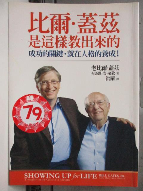 【書寶二手書T5/親子_HHD】比爾.蓋茲是這樣教出來的_洪蘭, 老比爾.蓋茲