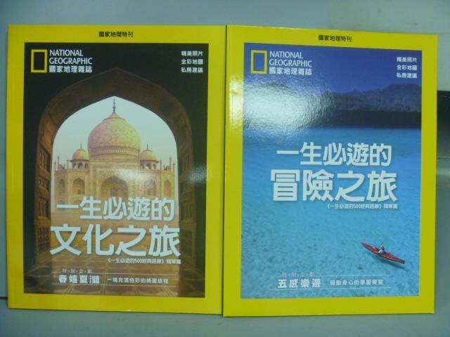 ~書寶 書T1/雜誌期刊_PAT~國家地理雜誌~一生必遊的冒險之旅_一生必遊的文化之旅_共