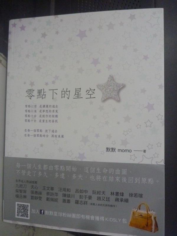 【書寶二手書T3/文學_XEO】零點下的星空_默默momo_親筆簽名