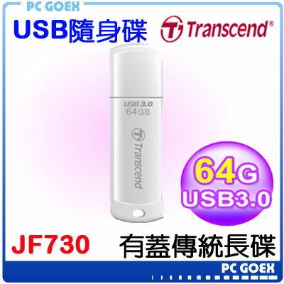 創見 JetFlash JF730 64GB USB3.0 Transcend 隨身碟☆pcgoex軒揚☆