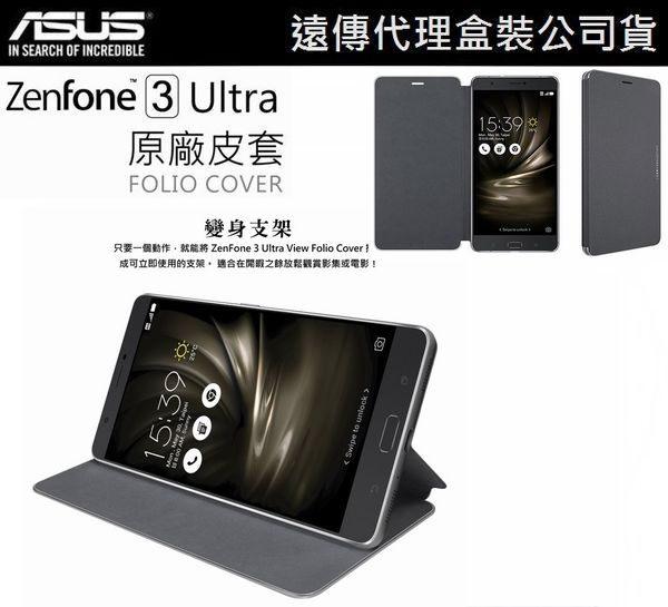 【免運費】【原廠皮套】華碩 ZenFone3 Ultra ZU680KL【6.8吋】原廠站立式皮套、側翻皮套【遠傳代理公司貨】