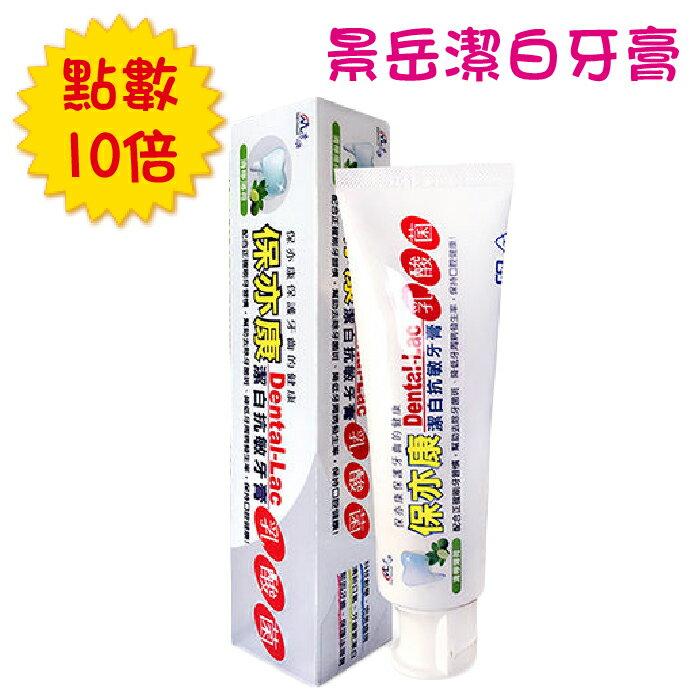 景岳 保亦康潔白牙膏(乳酸菌) 160g 清檸薄荷味