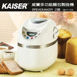 【威寶家電】Kaiser威寶多功能麵包製造機(BM1129)
