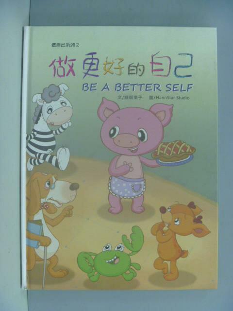 【書寶二手書T1/少年童書_ZER】做更好的自己 _糖朝栗子文; HannStar Studio圖